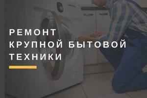Ремонт бытовой техники в Самаре и Тольятти
